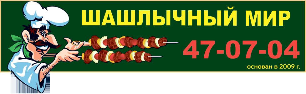 Сервис доставки еды «Шашлычный мир» г. Ставрополь